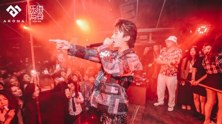 新秀《天选之子》专辑首发巡演上海站 after party @ AKOMA