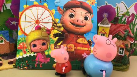 猪猪侠益智积木拼图,小猪佩奇趣味拼装!