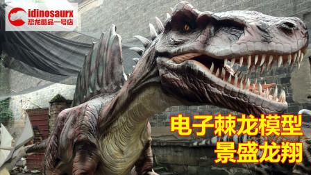 电子棘龙模型展品 - 冒险乐园电动恐龙模型