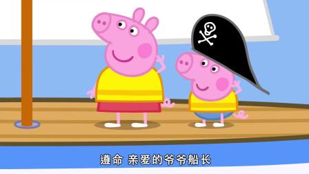 小猪佩奇:猪爷爷受到提醒,结果满不在乎,最终却被打脸!