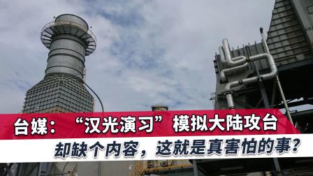民进党当局害怕的事曝光,台军模拟对解放军战争,专家发现大猫腻