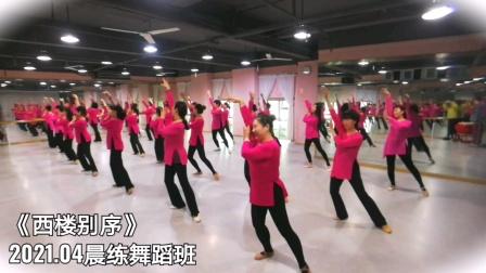 2021.04《西楼别序》晨练舞蹈班右
