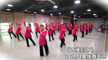 2021.04《西楼别序》晨练舞蹈班左