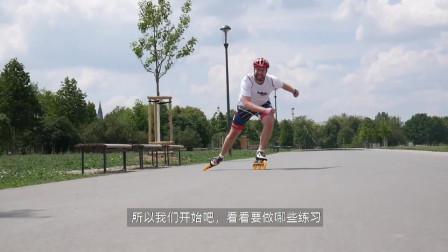 【柚子陪你学轮滑】速滑基础练习之基础速滑推步