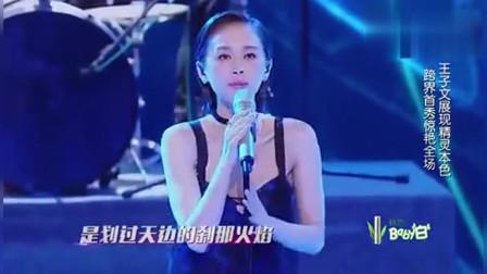 王子文演唱《生如夏花》,唱得真好,轰动全场
