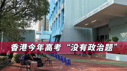 """香港迎来重要时刻,""""政治试题绝迹""""引爆媒体,4.6万人主动报名"""