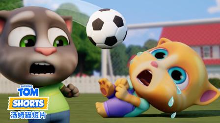 全新短片之足球风波