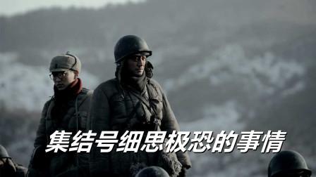 《集结号》细思极恐的事情,谷子地所在的九连,是李云龙的部队