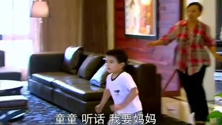影视:童童在家闹情绪,向总裁爸爸要妈妈