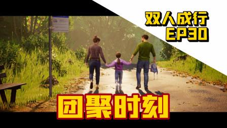 【菊长村长】双人成行 EP30 团聚时刻