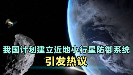 我国揭开新时代序幕,计划建立近地小行星防御系统,目标星辰大海