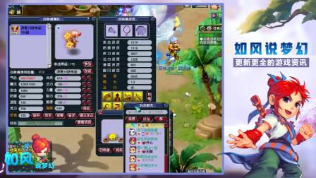 梦幻西游:文哥给15技力劈神马童子改书,打成那一刻,他兴奋到拍手?