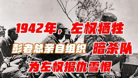 1942年左权遭日军杀害,彭德怀不动声色,做了一件事!