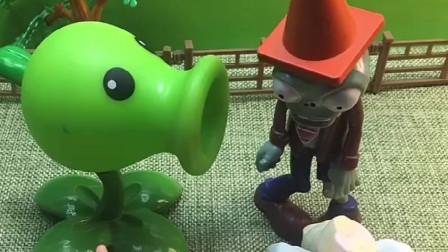 乔治带着豌豆射手,向僵尸要回棉花糖,乔治请豌豆射手吃棉花糖!