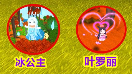 迷你世界:新皮肤叶罗丽和冰公主,这是你喜欢的装扮吗?