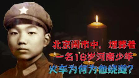北京闹市中,埋葬着一名18岁河南少年,火车都得为他绕道