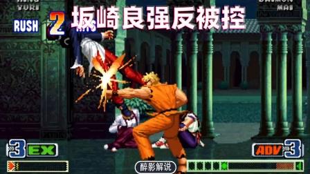 拳皇98c:坂崎良的强反被控制,灯神的套路已经不行了