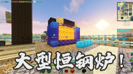 贪婪生存39:消耗八个耐钢块,铸造超大型恒钢炉!