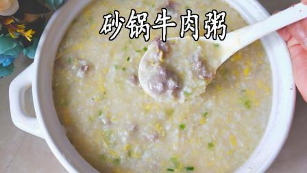 砂锅牛肉粥在家做,做法简单,营养丰富,一道清淡健康的养生粥
