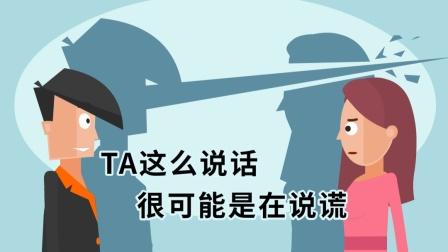 TA这么说话很可能是在说谎