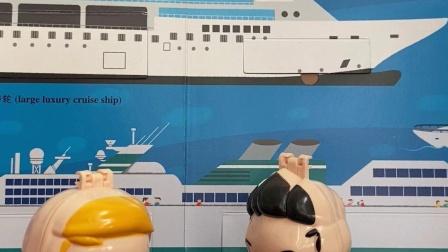 乔治来看大船,遇到新的朋友啦!