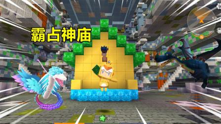 迷你世界:随机雨林2!打完羽蛇神打黑龙,霸占神庙盖房子