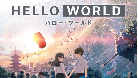 《你好世界》宣布定档6月11日全国上映