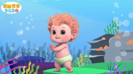全能宝贝BOBO:Baby Shark 动物鲨鱼宝宝