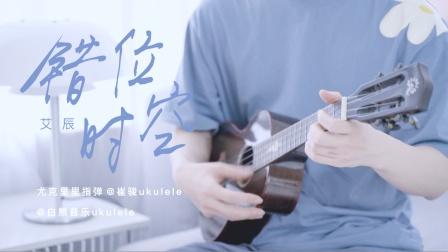我吹过你吹过的晚风 |〈错位时空〉尤克里里指弹cover艾辰 白熊音乐ukulele乌克丽丽