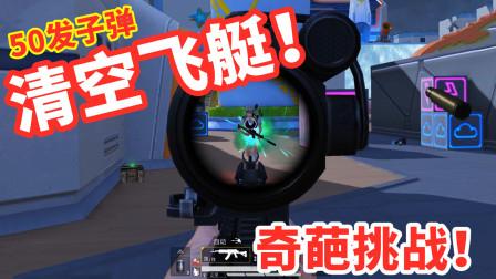 宅女喵小七:奇葩挑战!50发子弹清空飞艇,敌人直接跳到枪口上!