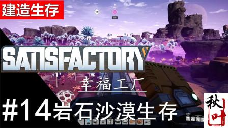 【幸福工厂Satisfactory】生存流程14 修建铁路