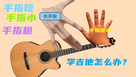 初学吉他遇到的十大问题之一:手指小,手指粗,手指短怎么办?