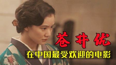 日本女孩揭开了日本不敢面对的罪恶(中)