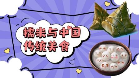 中华美食文化的瑰宝,糯米与中国传统美食