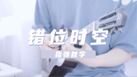 〈错位时空〉艾辰 尤克里里指弹教学 白熊音乐ukulele乌克丽丽