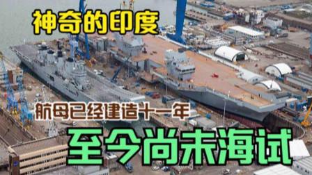 排水量不到4万吨航母,印度造了14年,服役无望船上零件会被倒卖