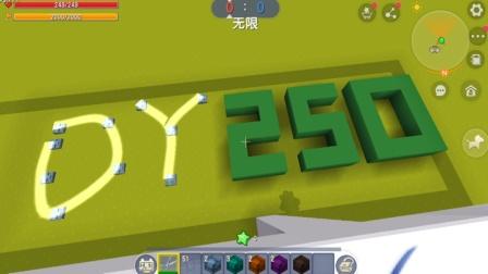 迷你世界:和大猫拆盲盒,一人猜对三个!彩蛋显示涓涓是250!