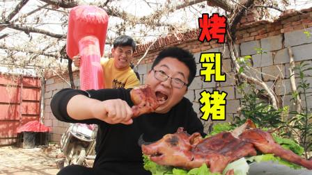 """480买整只乳猪,做""""瓦缸乳猪"""",呲呲冒油,咬一口汁水丰盈!"""