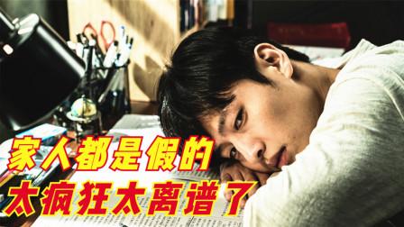 男子睡了一觉,醒来却发现家人都是假的,韩国悬疑电影