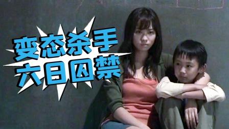 太绝望!7个女孩被困密室,知道死期却逃不出去!