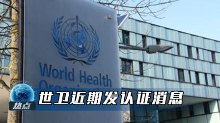 中国疫苗举世瞩目!世卫近期发认证消息,德媒:或将很快进入欧盟