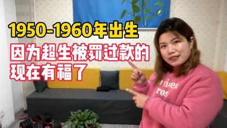 1950-1960年出生,因超生被罚过款的农村人,现在有福了