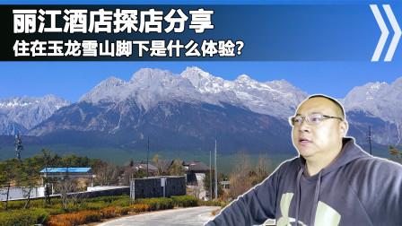 丽江酒店探店分享,出门就是玉龙雪山,1000块租别墅性价比超高