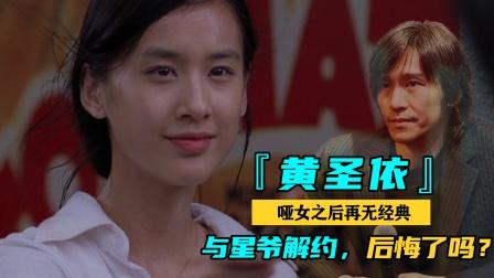 黄圣依与星爷解约,她究竟是赌赢了还是玩输了?