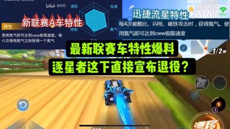 qq飞车手游:新联赛A车测试特性爆料,逐星者可以宣布退役了