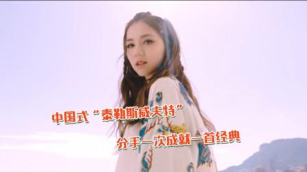 华语乐坛公认的天后,16岁进入娱乐圈,失恋后写的情歌红遍全国
