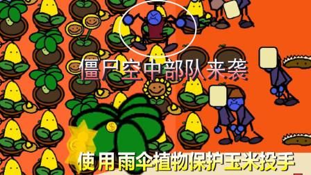 卡通版植物大战僵尸16 僵尸空中部队来袭 放出雨伞植物保护玉米投手!