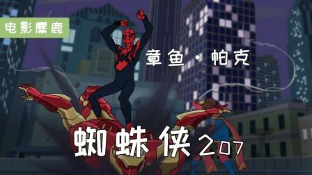 漫威:章鱼博士抢走蜘蛛侠身体,竟然用实力教钢铁侠做人!