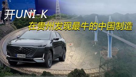 开UNI-K 在贵州发现最牛的中国制造