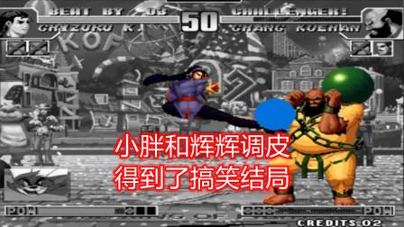 拳皇97:小胖和辉辉调皮,最后的得到的是这样的搞笑结局
